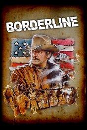 Пограничная полоса / Borderline