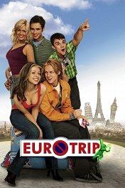 Евротур / EuroTrip