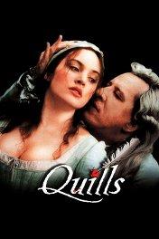Перо маркиза де Сада / Quills