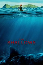 Отмель / The Shallows