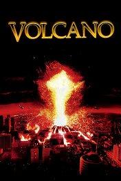 Вулкан / Volcano