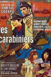 Карабинеры / Les carabiniers