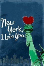 Нью-Йорк, я люблю тебя / New York, I Love You