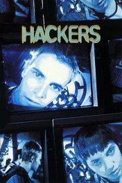 Хакеры / Hackers