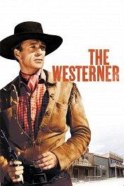Человек с Запада / The Westerner