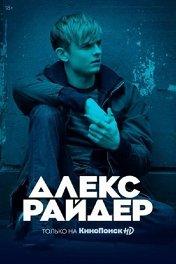 Алекс Райдер / Alex Rider
