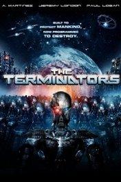 Терминаторы / The Terminators