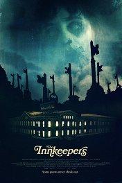 Тайны старого отеля / The Innkeepers