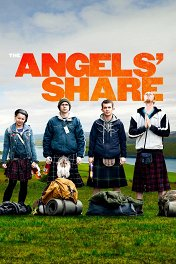 Доля ангелов / The Angels' Share