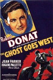 Призрак едет на Запад / The Ghost Goes West