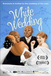 Белая свадьба / White Wedding