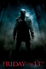Пятница, 13-е / Friday the 13th