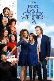 Моя большая греческая свадьба-2 / My Big Fat Greek Wedding 2