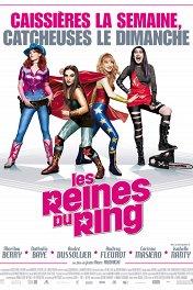 Королевы ринга / Les reines du ring