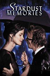 Воспоминания о звездной пыли / Stardust Memories