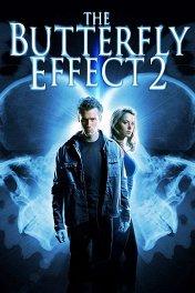 Эффект бабочки-2 / The Butterfly Effect 2