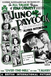 Юнона и Павлин / Juno and the Paycock