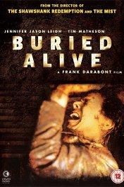 Заживо погребенный / Buried Alive