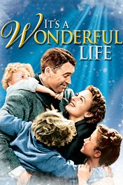 Эта прекрасная жизнь / It's a Wonderful Life