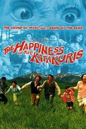 Счастье семьи Катакури / Katakuri-ke no kôfuku