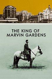 Садовый король / The King of Marvin Gardens