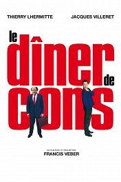 Ужин с придурком / Le diner de cons