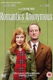 Анонимные романтики / Les émotifs anonymes