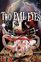 Два злобных взгляда / Due occhi diabolici