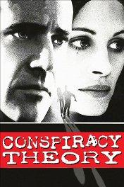 Теория заговора / Conspiracy Theory