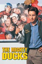 Могучие утята / The Mighty Ducks