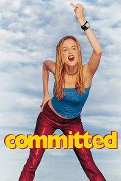 Безумно верная жена / Committed