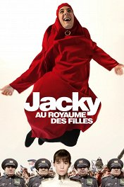 Джеки в царстве женщин / Jacky au royaume des filles