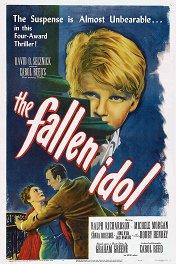 Падший идол / The Fallen Idol