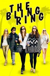 Элитное общество / The Bling Ring