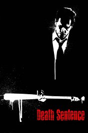 Смертный приговор / Death Sentence