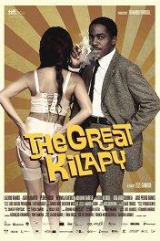 Великий Килапи, или Большая афера / O Grande Kilapy