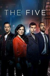 Пять / The Five