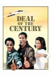 Сделка века / Deal of the Century