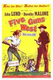 Пять ружей на Запад / Five Guns West