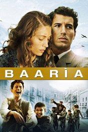 Баария / Baarìa