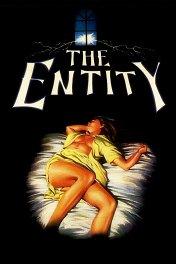 Вечность / The Entity