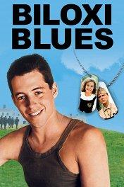 Билокси-блюз / Biloxi Blues