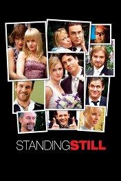 Без оглядки / Standing Still