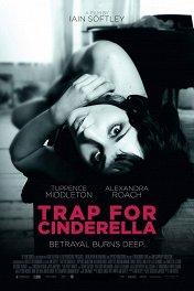 Ловушка для Золушки / Trap for Cinderella