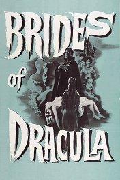 Невесты Дракулы / The Brides of Dracula