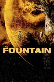 Фонтан / The Fountain