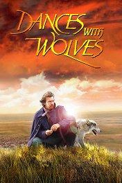 Танцы с волками / Dances with Wolves