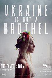 Украина не бордель / Ukraine Is Not a Brothel