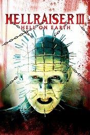 Восставший из ада-3: Ад на Земле / Hellraiser III: Hell on Earth