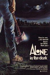 Одни во тьме / Alone in the Dark